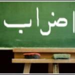 تُعلن ادارة المركز الجماهيري الاضراب غدًا الاربعاء 2011/1/5 تمشيا مع قرار بلدية ام الفحم