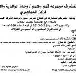 دعوة - مجموعة قمم وهمم تدعوكم للمشاركة في معرض أعمال الحركة الأسيرة