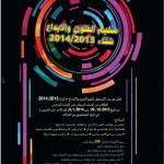 بدء التسجيل لمخيم الفنون والابداع – شتاء 2013/2014