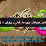 الجماهيري وبلدية أم الفحم يعلنان عن تأجيل مهرجان ليالي رمضان 2014