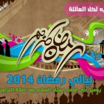 مهرجان ليالي رمضان 2014 مكان للمتعة والترفيه لكل أفراد العائلة