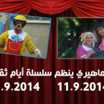 المركز الجماهيري ينظم سلسلة أيام ثقافية