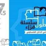 ام الفحم تدعم (اطول سلسلة قراء في الداخل الفلسطيني) والجماهيري يدعو لأوسع مشاركة