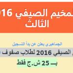 التسجيل للمخيم الصيفي 2016 لطلاب صفوف الثالث