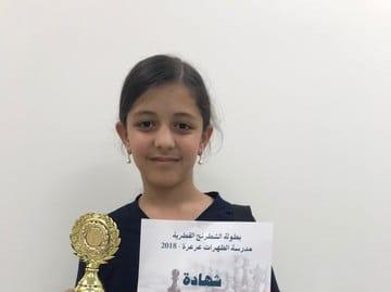 عباقرة الجماهيري - آمنة جبارين تفوز ببطولة الشطرنج القطرية في فئة جيلها