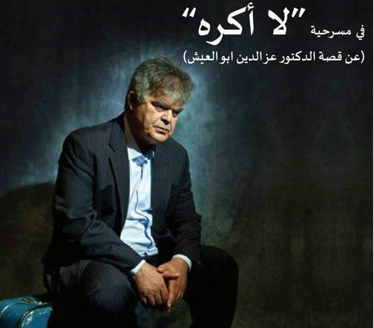 """بيان – مسرح وسينماتك أم الفحم – عرض مسرحية """"لا أكره"""" الساعة الثامنة مساءً"""