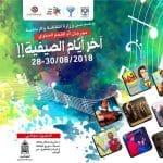 """الجماهيري ومسرح وسينماتك أم الفحم يستعدان لإطلاق أضخم مهرجان فني بعنوان """"آخر أيام الصيفية"""""""