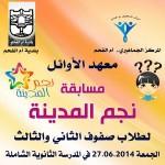 إنطلاق مسابقة نجم الأوائل - 500 طالب يشارك في مسابقة نجم المدينة