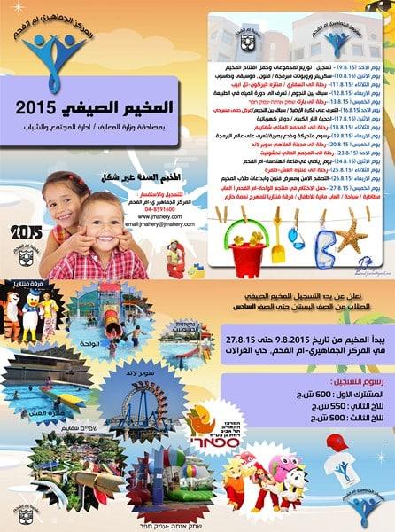 Summer_Camp_2015